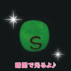 M&W/緑/パールラメ夜光もじもじパーツ