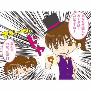 【75%OFF】アニマル柄びっくり予言カード1セット売り