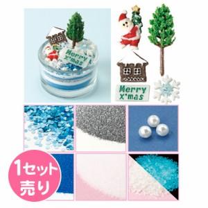青/クリスマスサンドアート手作りセット