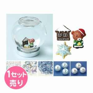 青/クリスマススノードーム手作りセット