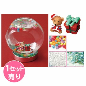 赤緑/クリスマススノードーム手作りセット