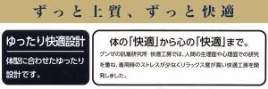 グンゼ 快適工房 アソートパンツ(前とじ) メンズ M・L (取寄せ)