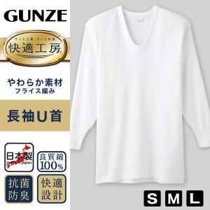 グンゼ 快適工房 長袖U首シャツ メンズ S〜L (取寄せ)