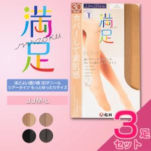 福助 満足 ほどよい透け感 30デニール シアータイツ もっとゆったりサイズ 3足セット JJM-L