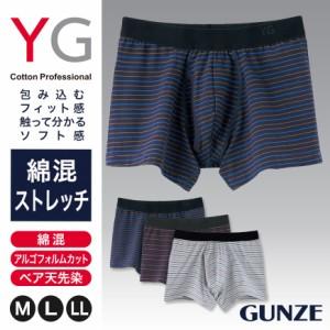 グンゼ ボクサーパンツ YG 綿混ストレッチ ボクサーブリーフ(前あき) M〜LL (在庫限り)