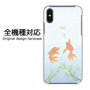 スマホケース プリント 全機種対応 カバー ハード iPhoneXs MAX iphoneXR SOV38 金魚(B)/pc-m742