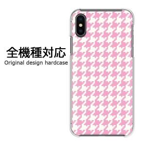 スマホケース プリント 全機種対応 カバー ハード iPhone8 iphonex SOV38 SO-04K ハウンドトゥース・薄いピンク/pc-m837