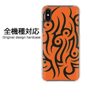 スマホケース プリント 全機種対応 カバー ハード iPhone8 iphonex SOV38 SO-04K トライバル・シンプル(オレンジ)/pc-ne413