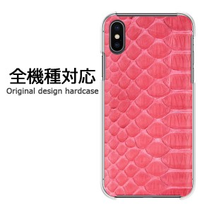 e38921b5aa スマホケース プリント 全機種対応 カバー ハード iPhoneXs SOV39 SHV43 Pixel3  クロコダイル・動物(ピンク)/pc-new0483