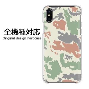 スマホケース プリント 全機種対応 カバー ハード iPhone8 iphonex SOV37 SO-03K 迷彩・シンプル(グリーン)/pc-new1187