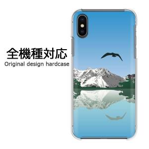 スマホケース プリント 全機種対応 カバー ハード iPhone8 iphonex SOV35 SO-03J シンプル・空(ブルー)/pc-new1571