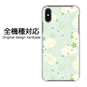 スマホケース プリント 全機種対応 カバー ハード iPhone8 iphonex SOV38 SO-04K フラワー076/pc-pm076