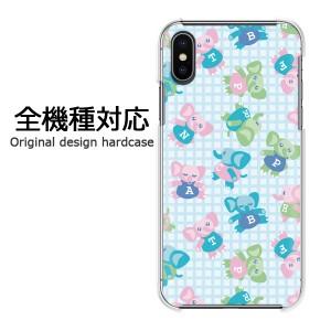 スマホケース プリント 全機種対応 カバー ハード iPhone8 iphonex SOV35 SO-03J ぞう120/pc-pm120