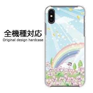 スマホケース プリント 全機種対応 カバー ハード iPhone8 iphonex SOV37 SO-03K 虹296/pc-pm296