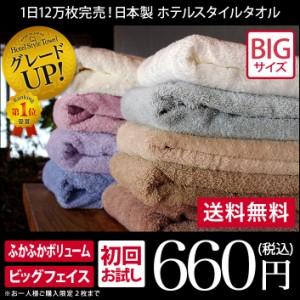 (送料無料)お試し 日本製 ホテルスタイルタオル ビッグ フェイスタオル ミニバスタオル <初回限定価格>おひとり様2枚まで