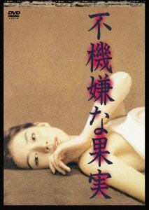 """""""【DVD】不機嫌な果実 DVD-BOX/石田ゆり子 [DB-797] イシダ ユリコ"""""""