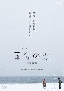 """""""【DVD】真白の恋/佐藤みゆき [VPBT-14642] サトウ ミユキ"""""""