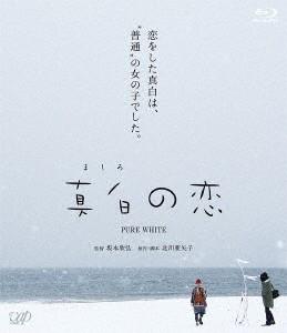 """""""【Blu-ray】真白の恋(Blu-ray Disc)/佐藤みゆき [VPXT-71550] サトウ ミユキ"""""""