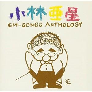 【CD】小林亜星CMソング・アンソロジー/オムニバス [TECD-25482]