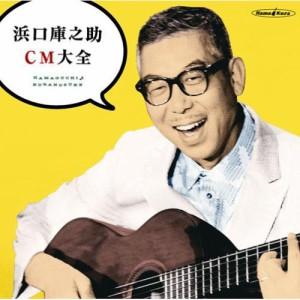【CD】浜口庫之助 CM大全/ [MHCL-1263]