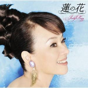 【CD】GOLDEN☆BEST ジュディ・オング 蓮の花/ジュディ・オング [MHCL-1580] ジユデイ・オング