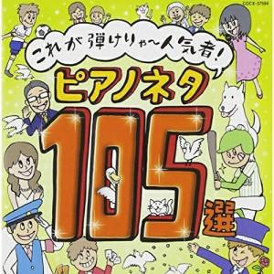 【CD】これが弾けりゃ人気者!ピアノネタ105選/ [COCX-37594]