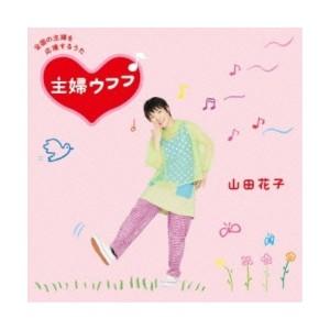 【CD】主婦ウフフ(音符記号)(DVD付)/山田花子 [YRCN-90188] ヤマダ ハナコ