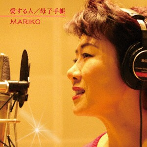 【CD】愛する人/MARIKO [SMPJ-1] マリコ(シミズマリコ)