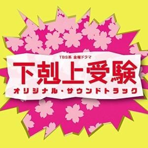 【CD】TBS系 金曜ドラマ「下剋上受験」オリジナル・サウンドトラック/TVサントラ [UZCL-2106] テレビサントラ