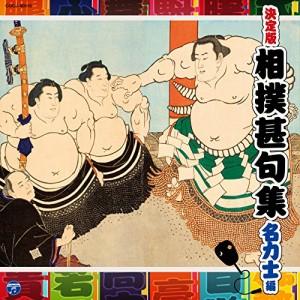 """【CD】決定盤 相撲甚句集-名力士編-/ [COCJ-40010]"""