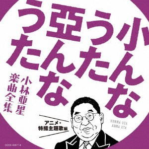【CD】小んなうた 亞んなうた 小林亜星 楽曲全集 アニメ・特撮主題歌編/オムニバス [COCX-40917]