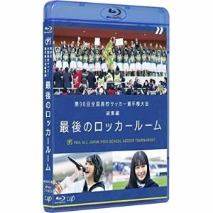【Blu-ray】第98回 全国高校サッカー選手権大会 総集編 最後のロッカールーム(Blu-ray Disc)/ [VPXH-71803]