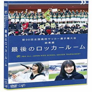 【DVD】第98回 全国高校サッカー選手権大会 総集編 最後のロッカールーム/ [VPBH-14003]