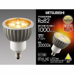 三菱 LED電球MILIE ミラー付ハロゲンランプ形 7.0W 口金:E11 LDR7L-W-E11/D/S-27