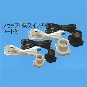 アサヒ 【まとめ買い10個セット】E26レセップ 黒 コード長1.5m 中間スイッチ付 016551-asahi-10SET