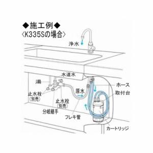 KVK(ケーブイケー) 浄水器接続専用水栓 ビルトイン浄水器接続専用 逆止弁付 水栓本体のみ パイプ長:173mm K335G
