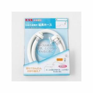 KVK(ケーブイケー) 自動洗濯機用給水延長ホース 長さ50cm PZ811-50