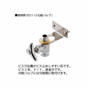 三栄水栓製作所 止水栓ブラケット ビス2本・ナット・座金付 R641T-S