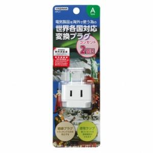 YAZAWA(ヤザワ) 海外用変換プラグ Aタイプ 2個口コンセント付 HPU1