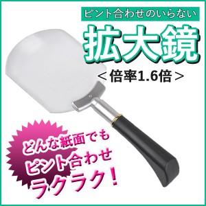 拡大鏡 ピント合わせのいらない拡大鏡 KENKO ケンコー KTL-308 日本製 倍率1.6倍 130mm 手持ちルーペ 高齢者用