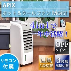 ホット&クールファン Moist APIX アピックス AHC-880R-WH ホワイト 1台4役 送風 涼感 加湿 温風 扇風機 リビングファン