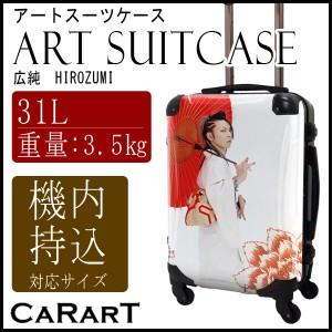 キャラート アートスーツケース 広純 HIROZUMI  機内持込 J10104 1〜4泊向きスーツケース 【代引不可】
