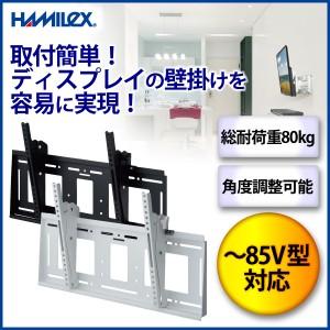 液晶テレビ 壁掛け金具 ハヤミ工産 MH-853W ホワイト 前後角度調整可能 前後チルト 〜85V型対応 壁掛金具