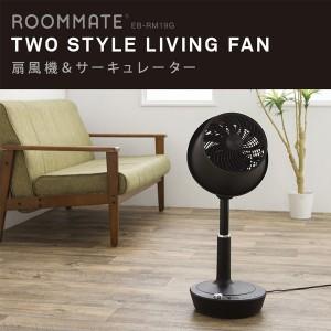 【送料無料】扇風機&サーキュレーター ROOMMATE EB-RM19G DCモーター リビング扇風機 首振り 送風機