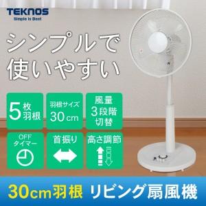 【送料無料】 扇風機 リビング扇風機 30cm羽根 フラットガード リビングファン 扇風機 リビングメカ扇 シンプル操作