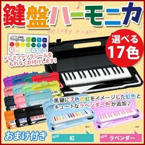 【送料無料】鍵盤ハーモニカ 【おまけ付】  カラフル32鍵盤 ハーモニカ P3001-32K 鍵盤 楽器 運動会 音楽発表会