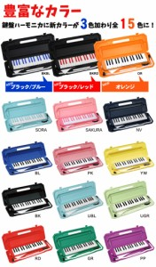 鍵盤ハーモニカ ピアニカ【おまけ付】  カラフル32鍵盤 ハーモニカ P3001-32K 鍵盤 楽器 運動会 音楽発表会 入学