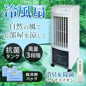 冷風扇 自然風 マイナスイオン搭載 3.8L リモコン付 風量3段階 タイマー 冷房 冷風機 消臭 除菌 抗菌タンク