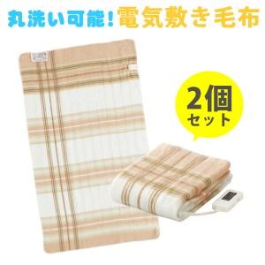 お得な2枚セット 電気敷毛布 SUGIYAMA 電気毛布 電気掛け毛布 掛け 敷き 毛布 電気ひざ掛け 寝具 140×80cm シングル相当 SB-S102