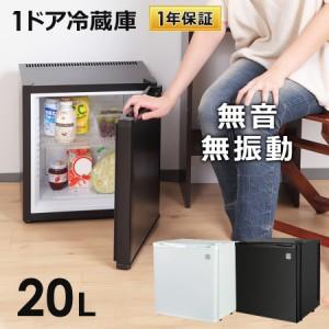 「予約販売」 冷蔵庫 小型 ミニ 20L 冷庫さんcute 無音 無振動 ペルチェ式 ノンフロン 1ドア 電子冷蔵庫 SunRuck SR-R2001 小型冷蔵庫 1
